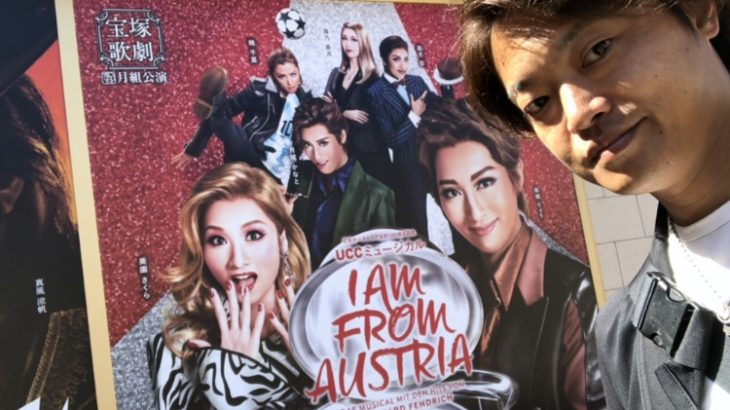 「I AM FROM AUSTRIA」